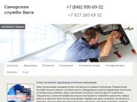 Самарская Служба Бытового Сервиса.